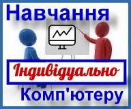 Обучение компьютеру индивидуально, Киев